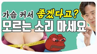 [Eng Sub] 진정으로 건강한 가슴을 말하다! 가슴…