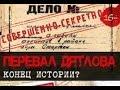 ПЕРЕВАЛ ДЯТЛОВА КОНЕЦ ИСТОРИИ СВЕЖАК 2017 mp3