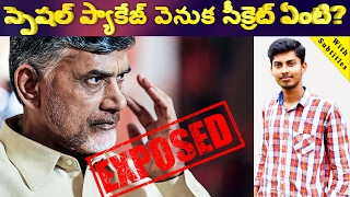 ChandraBabu's Real Intention Behind Special Package thumbnail