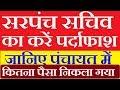 सरपंच सचिव का करें पर्दाफाश   Panchayati raj   gram panchayat ki jankari   2017