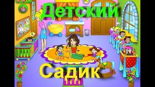 Детский садик играть онлайн бесплатно(Игра детский садик подойдет детям ну и конечно родителям. В игре надо заботится о малышах. Ну а кто это лучше..., 2011-06-11T19:05:26.000Z)