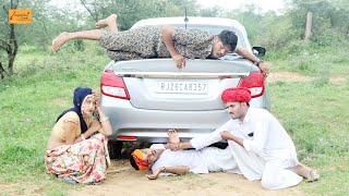 बोध्या की सगाई म टांग अड़ा दियो केसरो - फिर देखो क्या हुआ | marwadi comedy | godhya bodhya ki comedy