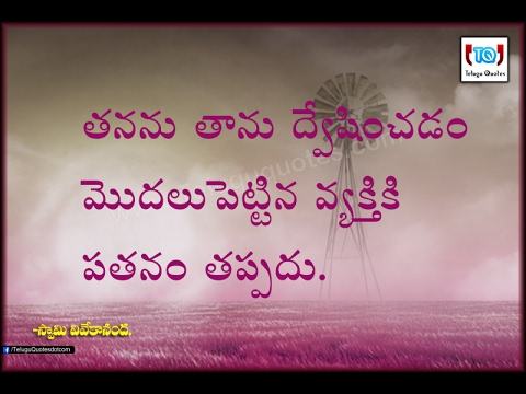Telugu Inspirational Quotes For 365 Days Motivation Part 1 Www