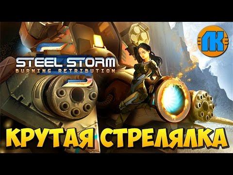 Steel Storm Burning Retribution \ КРУТАЯ СТРЕЛЯЛКА В ДУХЕ АРКАД СТАРОЙ ШКОЛЫ !!!