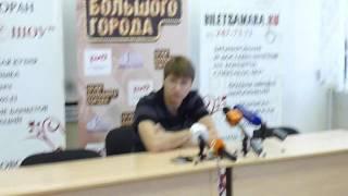 Алексей Ягудин Пресс-конференция в Самаре 16.03.13 biletsamara