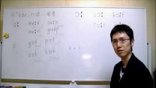 4. 「うお」に近い母音 u: ʊ ɔ: (School Imanishi SSC 英語発音記号講座)