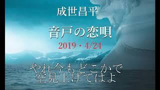 成世昌平「音戸の恋唄」2019・4/24発売 カバー by大木ウイリアムス