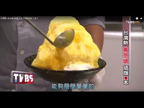 台灣熱 東京燒 餐飲進軍日本 TVBS看板人物 (1/3)