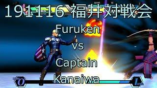 191116 福井対戦会 UMVC3 Furuken(Deadpool/Dante/Hawk,Strider) vs CaptainKanaiwa(CAmerica/Fericia/Hawkeye)