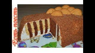 Простой торт без выпечки В ПОЛОСКУ