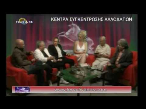 Kentra Sygentrwsis Lathrometanastwn (Meros 5o)