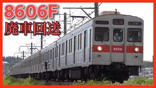 【廃車回送】原形維持!東急8500系8606F恩田へ回送〜方向幕・スカート非設置