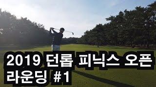 2019 던롭 피닉스 토너먼트 골프 라운딩 #1 / 2…
