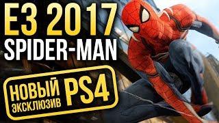 Spider-Man - Новый ЭКСКЛЮЗИВ PS4 | НОВЫЕ подробности с E3 2017