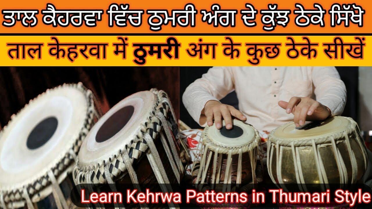 Tabla Lesson:- How To Play Thumri Style Kehrwa || ताल कहरवा में ठुमरी अंग के ठेके कैसे बजायें ||