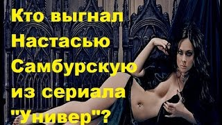 Кто и за что выгнал Настасью Самбурскую из сериала Универ. Настасья Самбурская фото видео инстаграм.