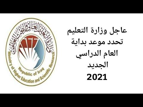 عاجل وزارة التعليم تحدد موعد بداية العام الدراسي الجديد 2021 Youtube