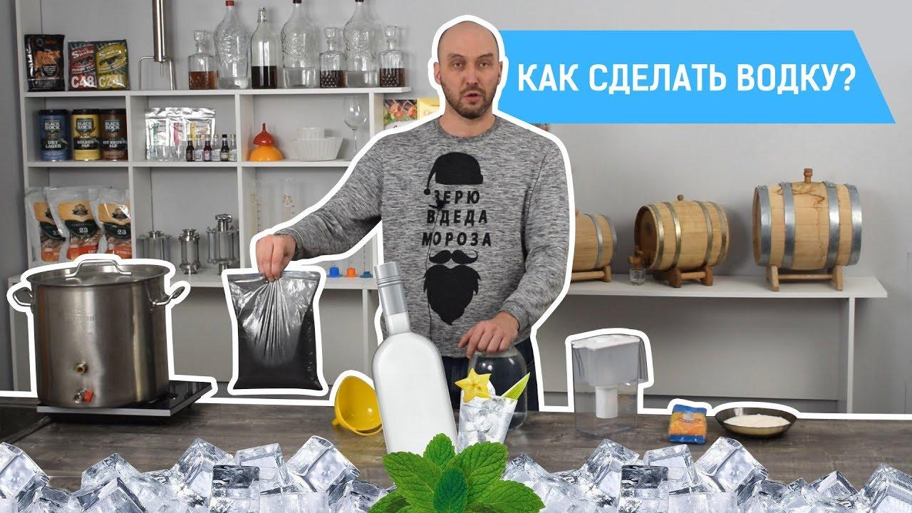 Как сделать водку? | Рецепт водки в домашних условиях для начинающих