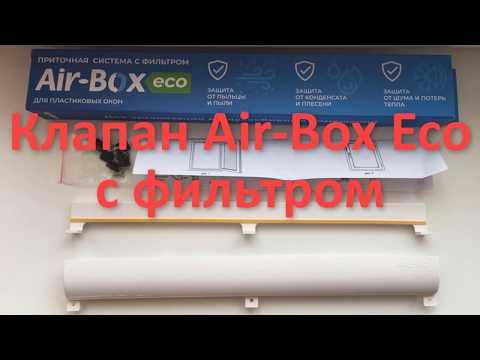 Клапан Air-Box Eco с фильтром