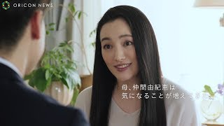 女優の仲間由紀恵が出演する『こども共済』の新CMが、15日から放送され...