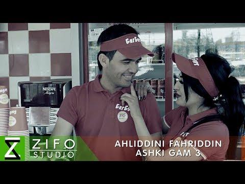 Ахлиддини Фахриддин - Ашки гам 3 | Ahliddini Fahriddin - Ashki gam 3