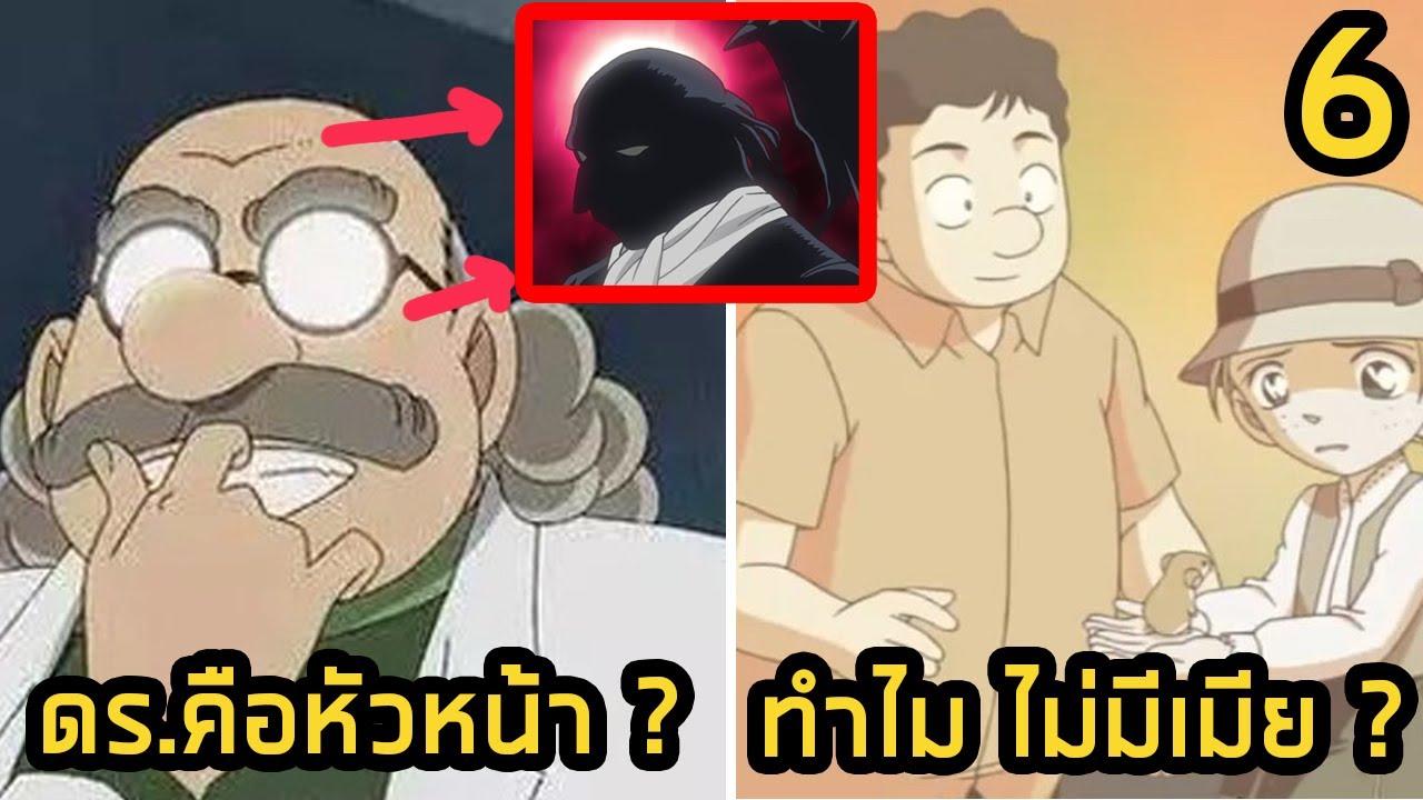 6 เรื่องจริงของ ดร.อากาสะ ผู้อยู่เบื้องหลังโคนัน/ชินอิจิ