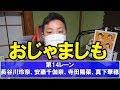 【NGT48】安藤千伽奈と嬉しさを分かち合う。初めての真下華穂さんにおじゃましも!【…