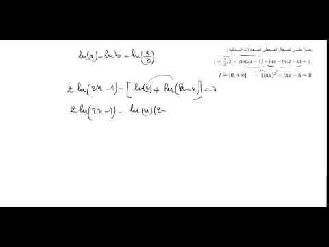 أضخم ملخص في الدوال العددية و الاسية و اللوغاريتمية