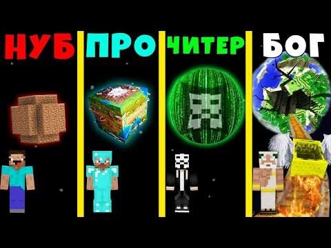 МАЙНКРАФТ ПЛАНЕТЫ : НУБ ПРОТИВ ПРО ПРОТИВ ЧИТЕР VS БОГ БАТЛ 100% Троллинг Ловушка Minecraft Битва
