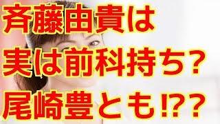 斉藤由貴、不倫疑惑も否定!が、過去には尾崎豊さんや川崎麻世と不倫、...