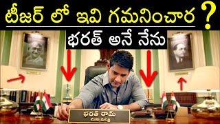 Bharat Ane Nenu Teaser - Shocking facts | mahesh babu