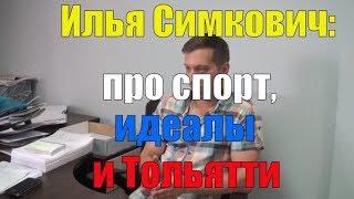Илья Симкович: хочешь изменить мир, начни с себя