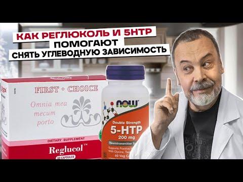 Диетолог Ковальков о хроме, углеводной зависимости, о триптофане