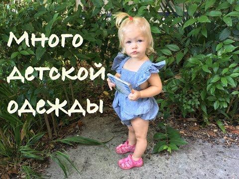 Детская одежда и обувь с Aliexpress одеваем ребенка на алиэкспресс видеообзоры детских покупок с али