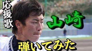 リクエストありがとうございます!横浜DeNAベイスターズの山崎憲晴選手...