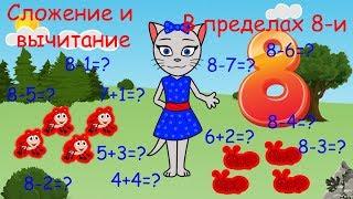 🎓 Математика с кисой Алисой. Урок 7.  Сложение и вычитание в пределах 8-и. (0+)