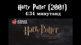 Alimaa's movie guide - Harry Potter & Philosopher's Stone