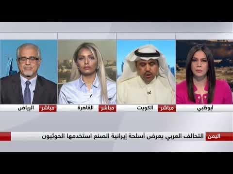 فهد الشليمي: الإيرانيون يريدون جعل أبناء اليمن حريقا وحطبا لطموحهم السياسي والدولي  - نشر قبل 4 ساعة
