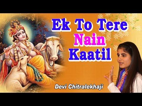 Ek To Tere Nain Kaatil    भगवत कथा पार्ट 04    Pujay Devi Chitralekhaji