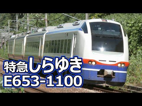 特急しらゆき号 E653系1100番台 ~信越路の接続電車~ (元特急フレッシュひたち号) === Ltd.Exp.Shirayuki===