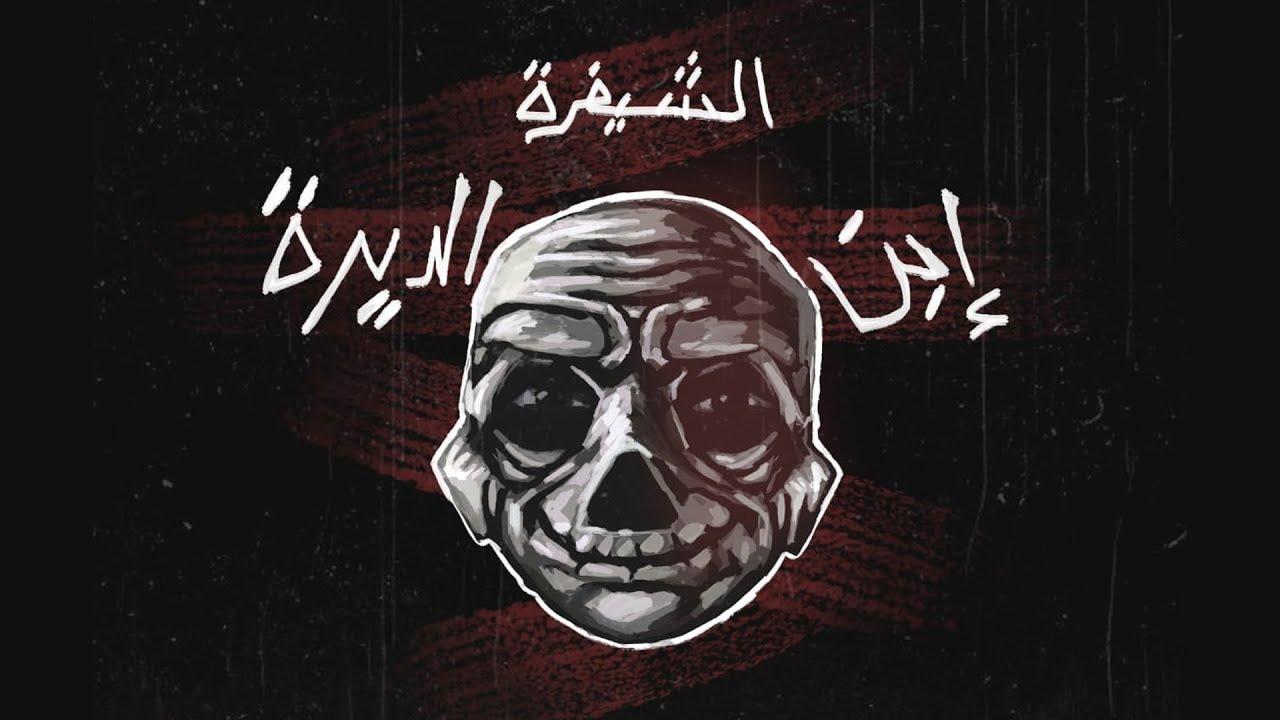 ElSheefra - Jasoos | جاسوس