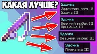КАКАЯ УДОЧКА ЛУЧШЕ? МАЙНКРАФТ ЭКСПЕРИМЕНТ!
