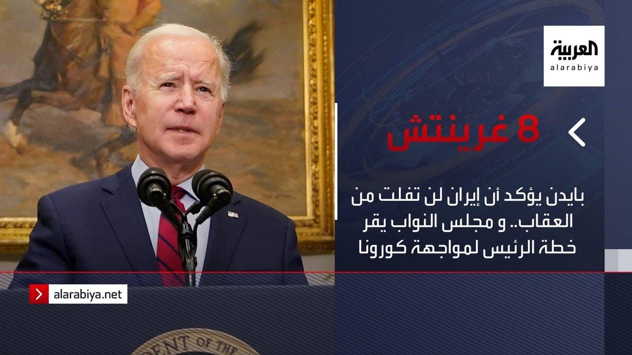 نشرة 8 غرينيتش | بايدن يؤكد أن إيران لن تفلت من العقاب.. و مجلس النواب يقر خطة الرئيس لمواجهة كورونا  - 09:58-2021 / 2 / 27