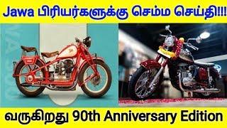 ஜாவா பிரியர்களுக்கு சூப்பரான செய்தி | Jawa Anniversay Edition | Jawa 90th Anniversary