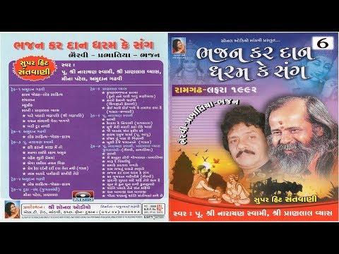 Part-06 | Narayan Swami & Pranlal Vyas | Super Hit Bhervi Prabhatiya | At-Ramgadh Lafra-1992