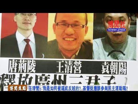 王清营:我是如何被逼成反贼的?
