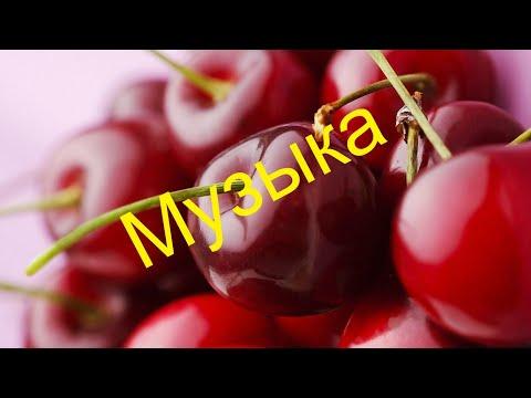 Леонсия Эрденкр_Сладкими Губами (Клип18+)