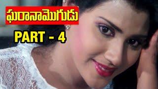 Gharana Mogudu Telugu Movie | Part 4/12 | Chiranjeevi | Nagma | Vani Viswanath