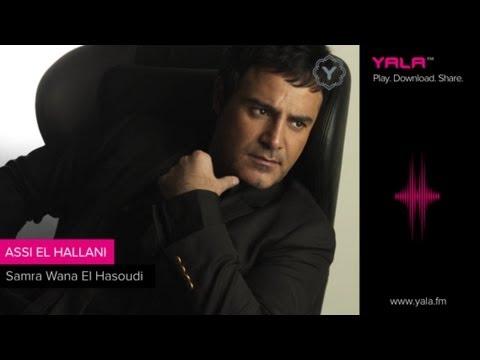 Assi El Hallani - Samra Wana El Hasoudi  | عاصي الحلاني - سمرة و أنا الحاصودي