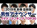 男性アナウンサー イケメンランキング TOP30【2019年新春 最新版】